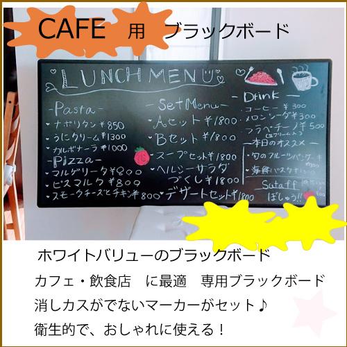 カフェ飲食店に!【枠付ブラックボード】 1200x1600mm※クロス・キットパス6本・ペンケース付き!