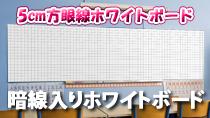 ホワイトボードシート(吸着式) 【暗線入り】 1000mm×1400mm(1m×1m40cm)【日本製】【送料無料】