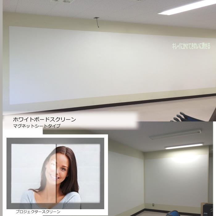 ホワイトボードスクリーンプロジェクタースクリーン (スクリーンマグネット式) 1200mm×2800mm(1m20cm×2m80cm)【日本製】