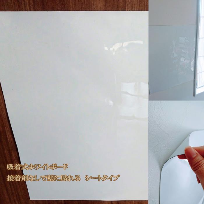 オフィス・工場・吸着式ホワイトボードシート(壁に貼ってスペースを上手にに活用)オフィス・工場・ 1000mm×4000mm(1m×4m)【日本製】