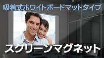 ホワイトボードシート(スクリーンマグネット式) 1200mm×1800mm(1m20cm×1m80cm)【日本製】【送料無料】