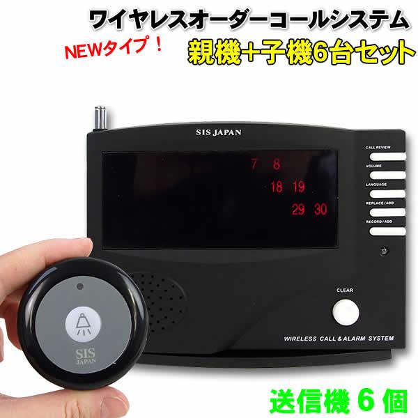 NEWタイプ!ワイヤレスオーダーコールシステム(親機+子機6台セット)