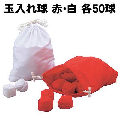 【個人宅配送不可】アーテック 玉入れ球 赤・白 各50球(001429)