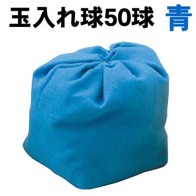 【個人宅配送不可】アーテック 玉入れ球 青 50球(001430)