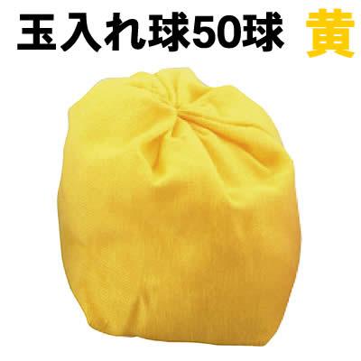 アーテック 玉入れ球 黄 50球(001431)