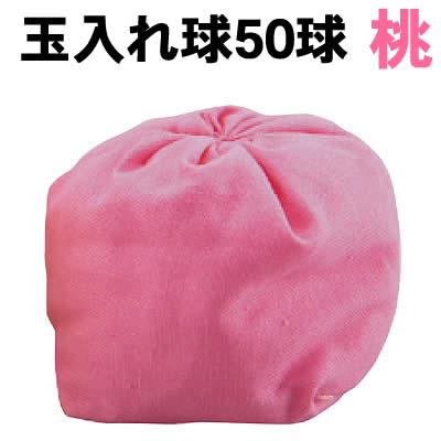 【個人宅配送不可】アーテック 玉入れ球 桃 50球(001432)