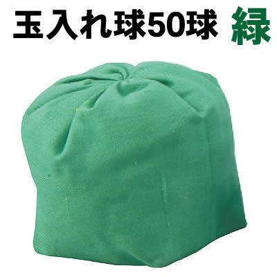 【個人宅配送不可】アーテック 玉入れ球 緑 50球(001433)