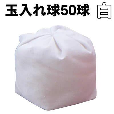 アーテック 玉入れ球 白 50球(001440)