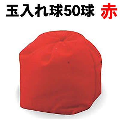 【個人宅配送不可】アーテック 玉入れ球 赤 50球(001441)