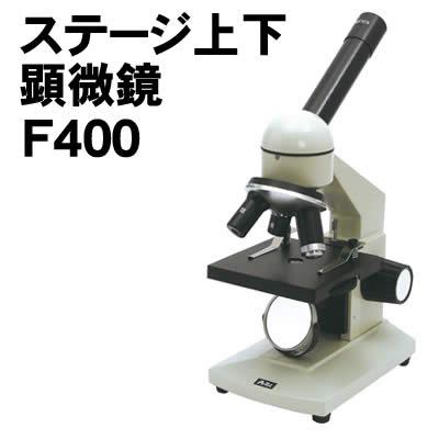 【個人宅配送不可】アーテック ステージ上下顕微鏡F400(008244)