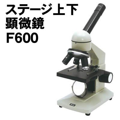 【個人宅配送不可】アーテック ステージ上下顕微鏡F600(008247)
