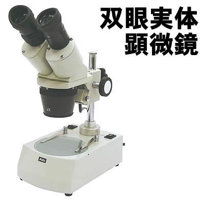 【個人宅配送不可】アーテック 双眼実体顕微鏡(008253)