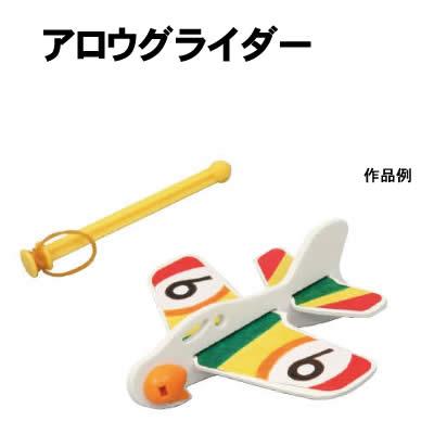 玩具 おもちゃ 外遊び 本店 記念日 個人宅配送不可 アロウグライダー アーテック 008331