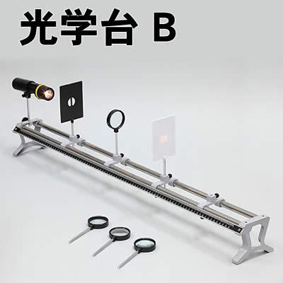 アーテック 光学台 B(008583)