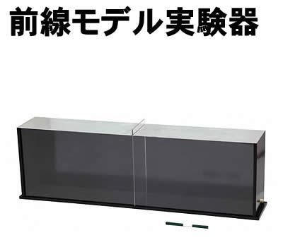 アーテック 前線モデル実験器(008586)