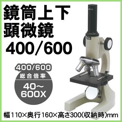 アーテック 鏡筒上下顕微鏡 400/600(008780)