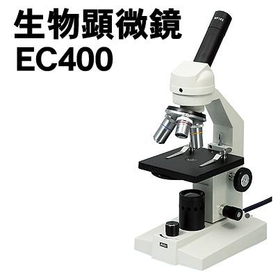 アーテック 生物顕微鏡EC400(簡易メカニカルステージ付タイプ)(009878)