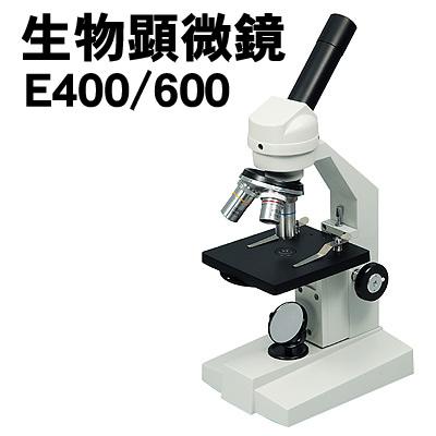 アーテック 生物顕微鏡E400/600(簡易メカニカルステージ付)(009888)