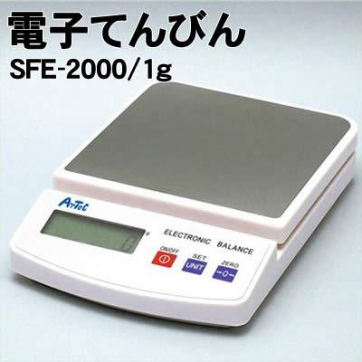 【個人宅配送不可】アーテック 電子てんびん SFE-2000/1g(009954)