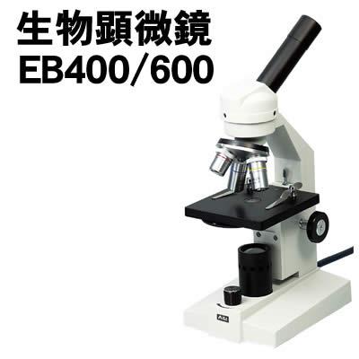 【個人宅配送不可】アーテック 生物顕微鏡EB400/600(009962)