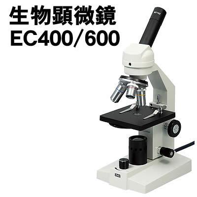アーテック 生物顕微鏡EC400/600(メカニカルステージ付)(009999)
