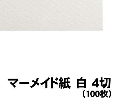 【個人宅配送不可】アーテック マーメイド紙 白 4切 100枚(011268)