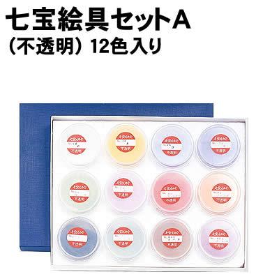 【個人宅配送不可】アーテック 七宝絵具セット A (不透明) 12色入り(037400)