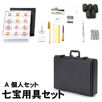 【個人宅配送不可】アーテック 七宝用具セット A 個人セット(037905)