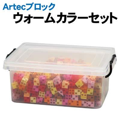 【個人宅配送不可】アーテック Artecブロック ウォームカラーセット(076526)