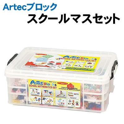 アーテック Artecブロック スクールマスセット(076542)
