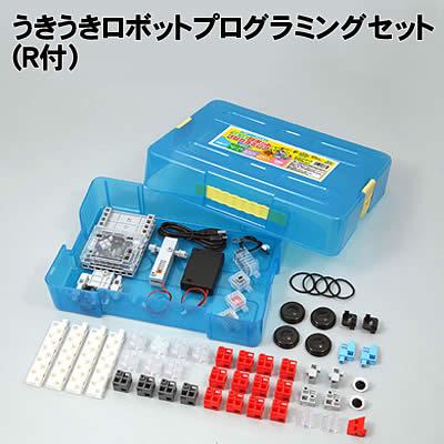 【個人宅配送不可】アーテック うきうきロボットプログラミングセット(R付)(076677)