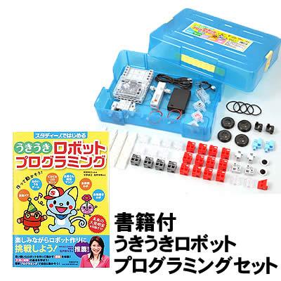 アーテック 書籍付うきうきロボットプログラミングセット(076678)