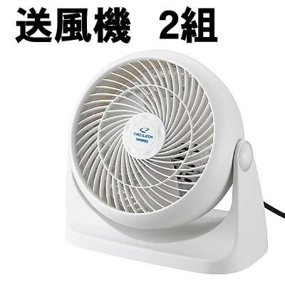 【個人宅配送不可】アーテック 送風機 2組(093321)
