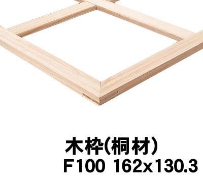 【個人宅配送不可】アーテック 木枠(桐材)F100 162x130.3(130014)