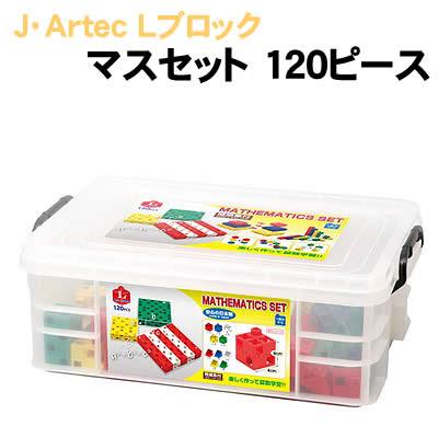 【個人宅配送不可】アーテック J・Artec Lブロック マスセット 120ピース(151465)