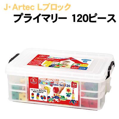 【個人宅配送不可】アーテック J・Artec Lブロック プライマリー 120ピース(151467)