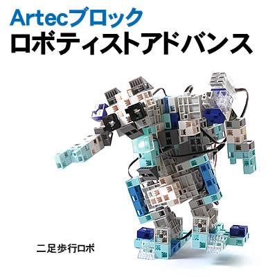 【個人宅配送不可】アーテック Artecブロックロボティストアドバンス(153143)