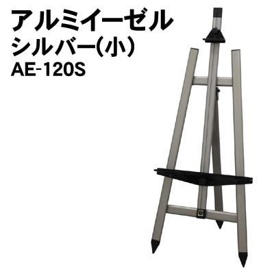 アーテック アルミイーゼル シルバー(小)AE-120S(178025)