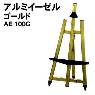 【個人宅配送不可】アーテック アルミイーゼルゴールドAE-100G(178029)