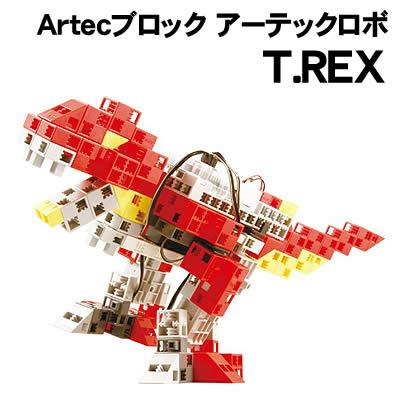 【個人宅配送不可】アーテック (Artec)ブロックアーテックロボ T.REX(197871)