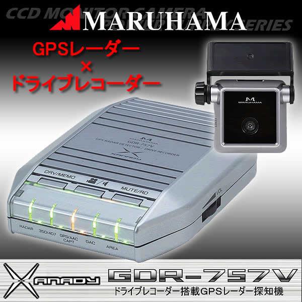 Maruha攪拌棒夏娃記錄機搭載GPS無線電定位器(GDR-757V)