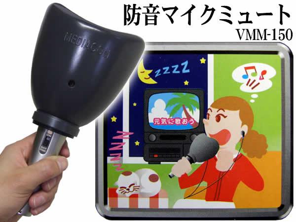 隔音麥克風靜音 (VMM-150)