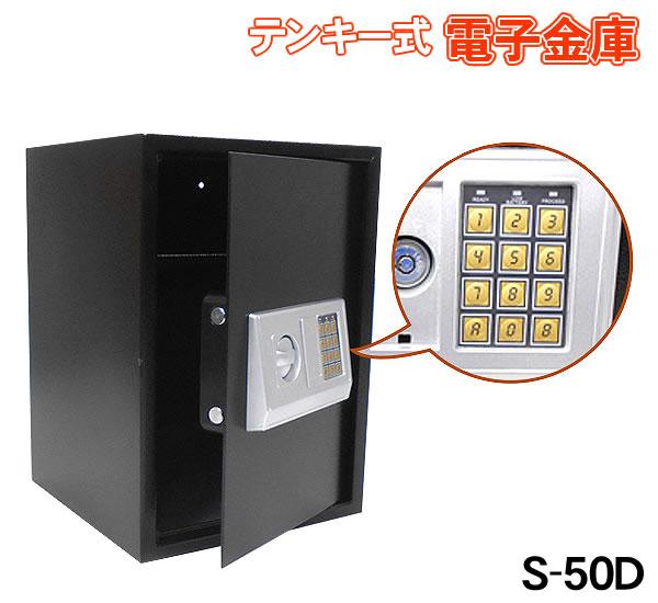 テンキー式電子金庫 S-50D