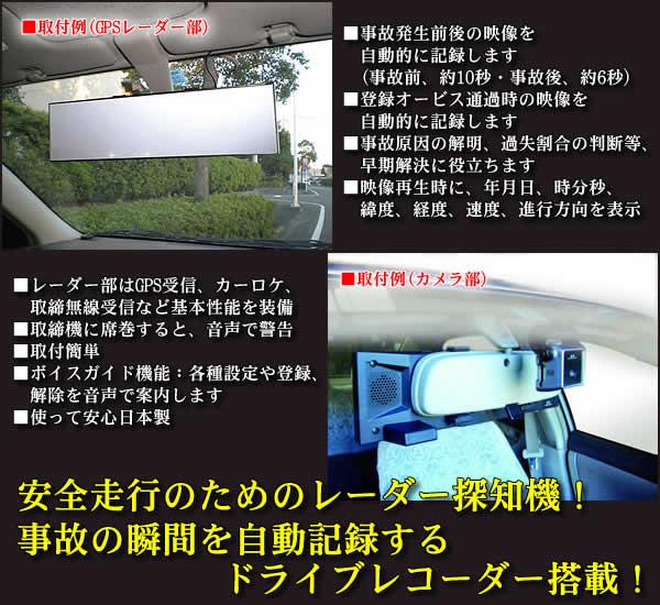 Maruhama 行駛記錄儀 GPS 雷達 (GDR 920 V)