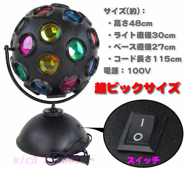 迪斯可球光高度約 48 釐米