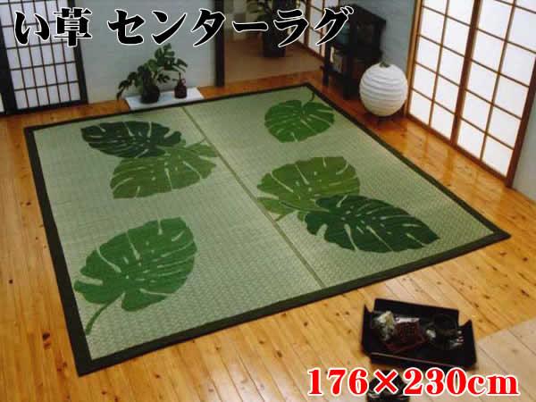 い草センターラグ 176×230cm(epo2412--01-02)