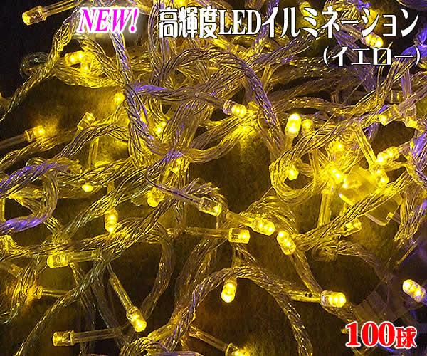 鮮やかな輝きでライトアップ☆クリスマス 高輝度LEDイルミネーション100球 イエロー 限定タイムセール 100n-ye 卓抜 NEW