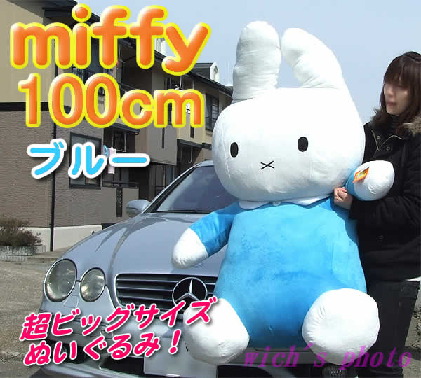 巨型米菲 100 釐米娃娃 (藍色)