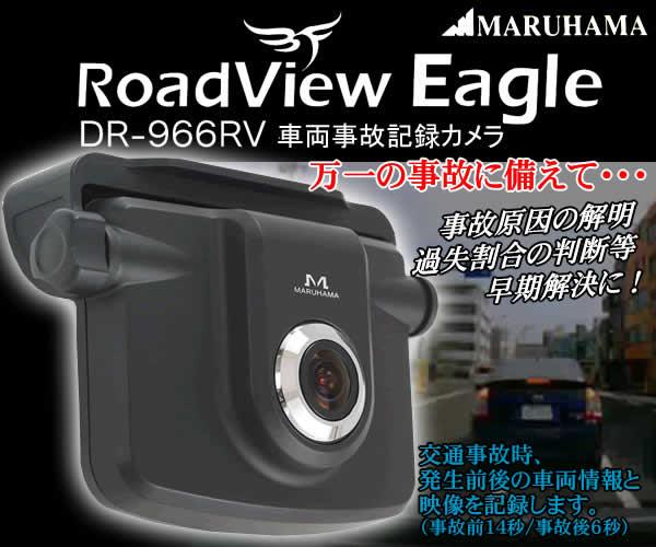 Maruhama 答錄機路觀鷹 (博士-966RV)