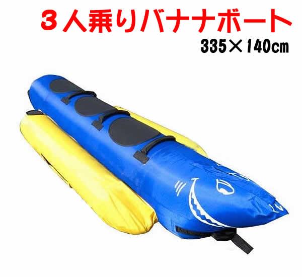 3人乗りバナナボート(335×140cm)